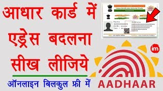 How to Update Address in Aadhar Card Online 2019 - आधार कार्ड में ऑनलाइन पता बदलना सीखिए बिलकुल फ्री - Download this Video in MP3, M4A, WEBM, MP4, 3GP