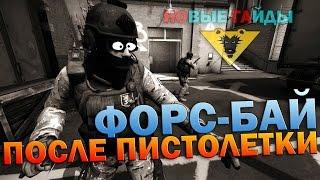 ФОРС-БАЙ ПОСЛЕ ПИСТОЛЕТКИ ЗА КТ - CS GO
