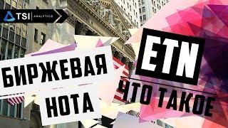 ETN (USD) на BITCOIN 2018 | Что такое Биржевая Нота?