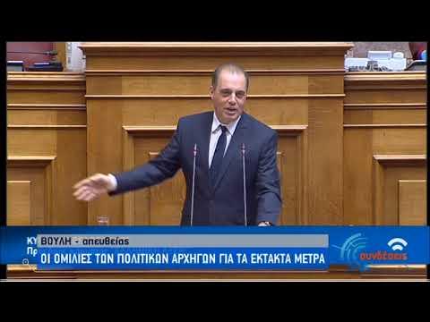 Η ομιλία του Κ.Βελόπουλου στη Βουλή για τα έκτακτα μέτρα   02/04/2020   ΕΡΤ
