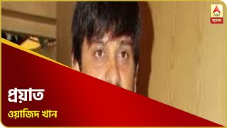Bollywood music director Wajid Khan passed away