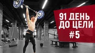 ОТБОР НА СОРЕВНОВАНИЯ (Кроссфит) / 91 день до цели #5