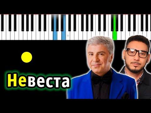 Алан Черкасов и Сосо Павлиашвили - Невеста | Piano_Tutorial | Разбор | КАРАОКЕ | НОТЫ + MIDI
