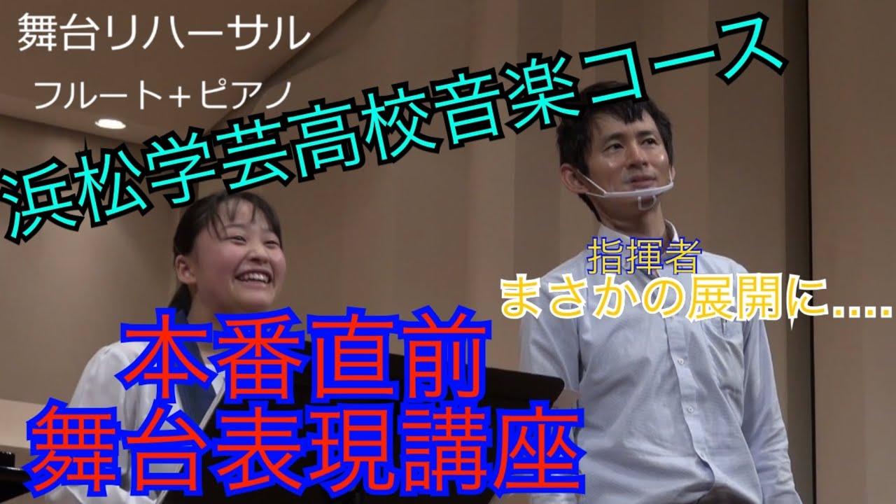 浜松学芸高校音楽コース 総合学習 舞台リハーサル 舞台表現講座 フルート+ピアノ