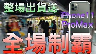 不可能的任務!全場制霸!全場機台都出貨!花數萬元力拼iPhone11 pro max!!上集 。Challenge claw machine to get Iphone in Hong Kong