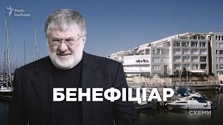 «Бенефіціар»: хто приїжджає до олігарха Коломойського в Ізраїль перед 2 туром? || СХЕМИ №213