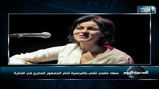 تحميل اغاني سعاد ماسي تغني بالفرنسية أمام الجمهور المصري في المنارة MP3