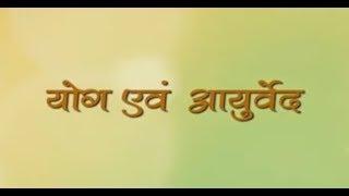 Yog & Ayurveda (योग एवं आयुर्वेद) - Download this Video in MP3, M4A, WEBM, MP4, 3GP