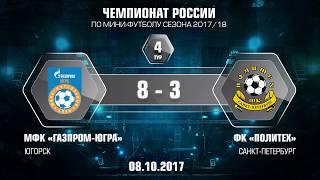 4 тур. Газпром-ЮГРА - Политех. 8-3. Второй матч