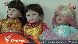 """คิดยกกำลัง 2 กับ COMMENTATORS - สื่อต่างชาติสะท้อนสังคมไทย ผ่านกระแส """"เลี้ยงตุ๊กตาลูกเทพ"""""""