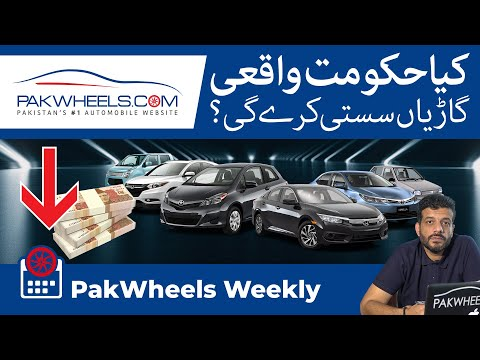 Is Government Decreasing Car Prices? | PakWheels Weekly