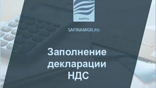 Видео инструкция заполнение налоговой декларации по НДС