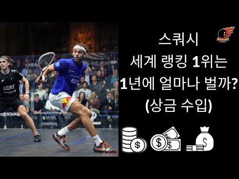 [스쿼시포스트] 스쿼시 세계 랭킹 1위는 상금을 얼마나 벌었을까?