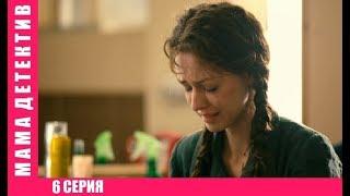 Сериал ГОДА! - Мама детектив 6 СЕРИЯ Русские мелодрамы, Русские детективы