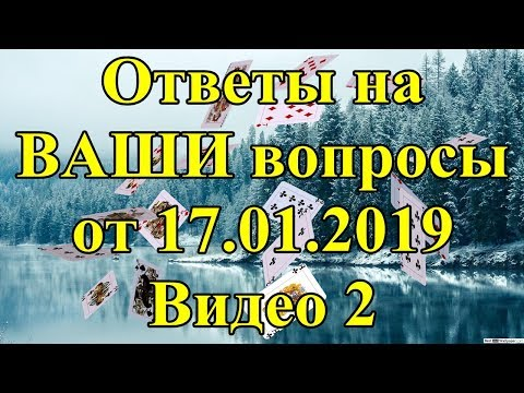 Ответы на ВАШИ вопросы от 17.01.2019. Видео 2.