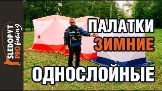 Палатка зимняя куб 3 СЛЕДОПЫТ 1,8 х1,8х 2 м  PU 1000 от компании Спорттовары Рыболов - видео