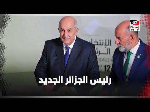 من هو الرئيس الجزائري الجديد الذي أقاله بوتفليقة من الحكومة بعد ثلاثة أشهر ؟!