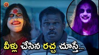 వీళ్ళు చేసిన రచ్చ చూస్తే .... | Latest Telugu Movie Scenes | Bhavani HD Movies