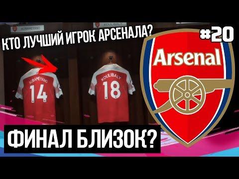 ФИНАЛ БЛИЗОК? КТО ЛУЧШИЙ ИГРОК АРСЕНАЛА? | FIFA 19 - Карьера тренера за Арсенал [#20] |