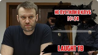 НЕ ПУСТИЛИ В КЛУБ | BEST LAUGHT   | # 24