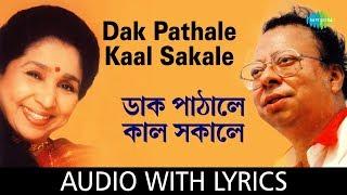 Dak Pathale Kaal Sakale With Lyrics | R.D.Burman and Asha