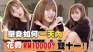 「淘寶開箱」單身如何1天內花費1萬塊?雙十一 !