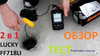 Эхолот для зимней рыбалки через лёд