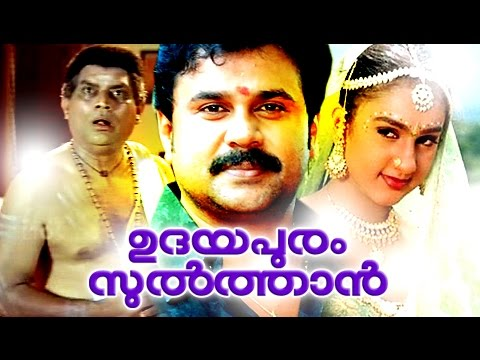 Malayalam Comedy Movies   Udayapuram Sulthan   Dileep Malayalam Full Movie