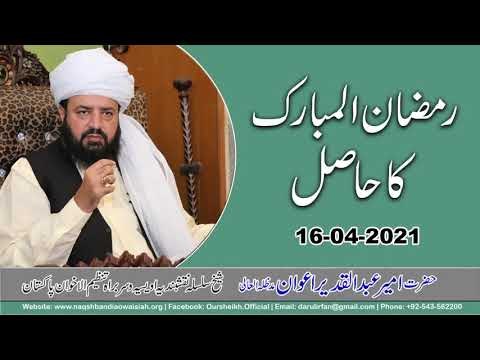 Watch Ramzan ul Mubarak ka Hasil YouTube Video