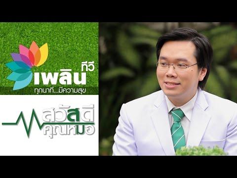 ดร. ปรสิตยุง