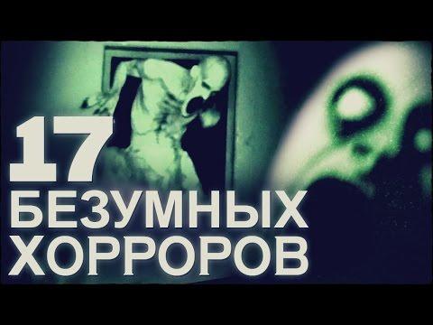 Фото ТОП17 БЕЗУМНЫХ ФИЛЬМОВ УЖАСОВ (18+)