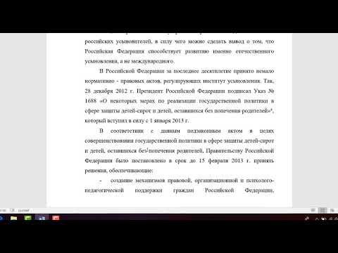 Дипломная работа по семейному праву - diplomade.ru