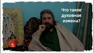 """Игумен Евмений. """"Что такое духовная измена?"""" (Цикл """"Ответы на письма"""")"""