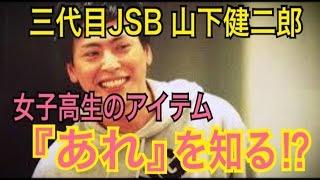 【三代目JSB】山下健二郎のオールナイトニッポンで『あれ』を知る!?
