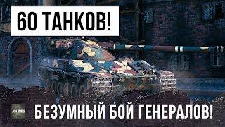 60 ТАНКОВ - БЕЗУМНЫЙ БОЙ ТАНКОВЫХ ГЕНЕРАЛОВ WORLD OF TANKS!