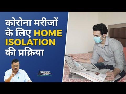 Home Isolation में क्या ऐतिहात बरतनी हैं, इस वीडियो जरूर देखें। - Arvind Kejriwal