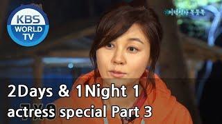 2 Days and 1 Night Season 1 | 1박 2일 시즌 1 - actress special, par3