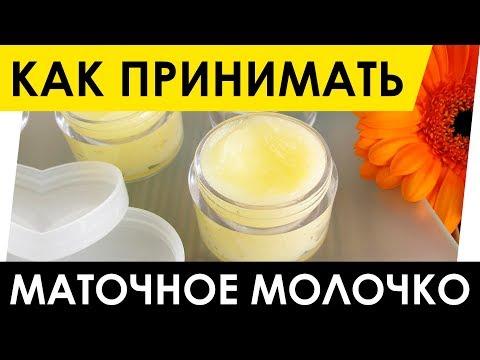 Как принимать пчелиное маточное молочко. Способы приёма. Дозировка