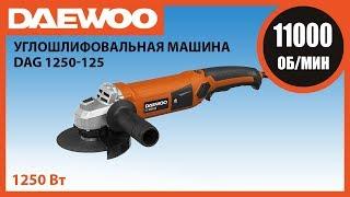 Daewoo Power DAG 1250-125 - відео 2
