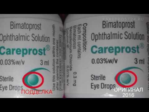 Карепрост (Careprost) - средство для роста ресниц! Как отличить оригинал от подделки.