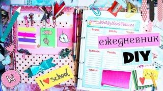 Снова в школу Своими руками Для ЛД Back To School Школьные пренадлежности Ежедневник DIY Planner