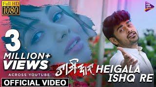 Heigala Ishq Re | Official Video | Champion | Archita, Sanu | Humane Sagar & Pragyan