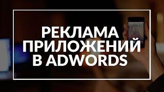 Реклама мобильных приложений в AdWords на поиск и КМС