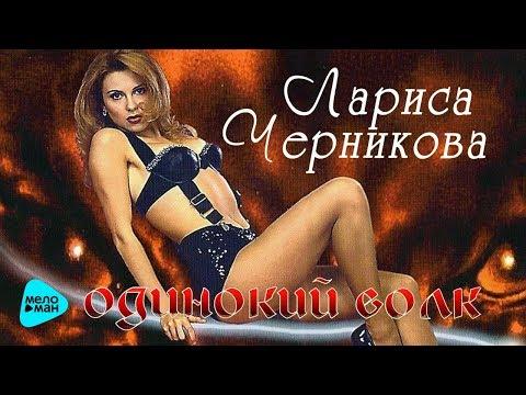 Лариса Черникова  -  Одинокий волк (Альбом 1995)