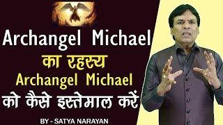 Archangel Michael का रहस्य और इनका इस्तेमाल कैसे करें // Satya Narayan Reiki Grand Master