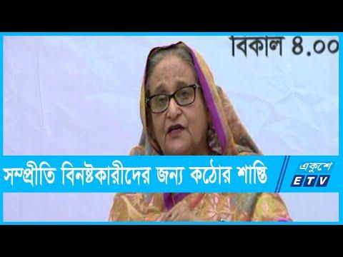 সম্প্রীতি বিনষ্টকারীদের কঠোর শাস্তি দেওয়া হবে: প্রধানমন্ত্রী | ETV News