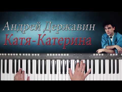 АНДРЕЙ ДЕРЖАВИН КАТЯ - КАТЕРИНА YAMAHA DJX COVER