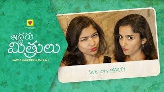 Types Of Girl Friendships   Iddaru Mithrulu   Chai Bisket