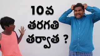 AFTER 10 TH CLASS | My Village Show Comedy