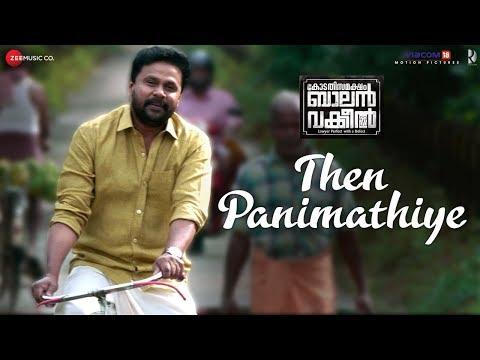 Then Panimathiye Song - Kodathi Samaksham Balan Vakkeel
